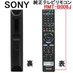 テレビ リモコン ソニー 純正 ブラビア RMT-B006J
