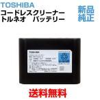 東芝 コードレス 掃除機 サイクロン トルネオ バッテリー  電池 41479039