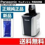 パナソニック シェーバー ラムダッシュ用 洗浄充電器