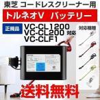 東芝 コードレス 掃除機 サイクロン トルネオ V バッテリー 交換  電池 41479031