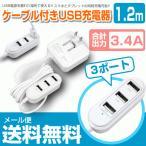 USB 充電器 コンセント 電源アダプター AC ハブ 3ポート 延長ケーブル 1.2mコード  スマホ 急速充電 合計出力3.4A