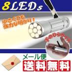 .超高輝度LED8個使用 ミニLEDライト ■メール便送料無料■ 東芝単3電池2本オマケ付