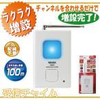 ワイヤレスチャイム 増設用受信チャム Xシリーズ専用 X800