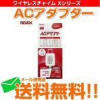 .ワイヤレスチャイム Xシリーズ専用 コンセントACアダプター X0505 xシリーズ用 メール便送料無料