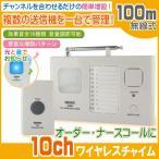 ショッピングワイヤレス ワイヤレスチャイム 10ch受信 最大100m受信可能 受信機と押ボタン送信機セット