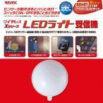 人感センサースイッチ 防犯センサーライト 人感センサー 照明 ライト 増設用 センサースイッチ ワイヤレスセンサー LEDライト xシリーズ用 x100