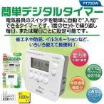 ON OFFタイマー スイッチ コンセント タイマー スイッチ タイマー付きコンセント デジタルプログラム PT70DW