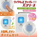 ワイヤレスチャイム 防水 インターホン 大きい呼び出しボタン 押しボタンと受信機セット X810R 浴室やキッチン向き