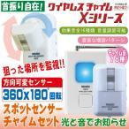 人感センサーチャイム ワイヤレス 首振り スポット 送信機+受信機セット X855