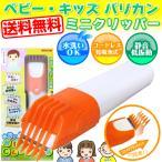 バリカン 散髪 子供 赤ちゃん ミニクリッパー 水洗い可能 ロゼンスター バリカン 電池セット