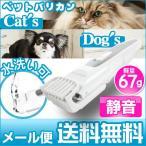 ショッピングバリカン .バリカン 犬 猫 用 電池式 部分カット 足裏や顔に ペットバリカン 電池サービス 送料無料