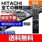日立 Wooo専用 テレビリモコン HITACHI ウー TVリモコン 地上デジタル 電池おまけ付 送料無料 crt1 C-RS4 C-RP9 C-RP2 C-RS2 故障 壊れた 買い替え
