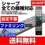 シャープ アクオス専用 テレビリモコン 地上デジタル用 汎用リモコン 故障 壊れた 買い替え MRC-SH01 ミヨシ 電池おまけ付 メール便送料無料