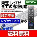 MCO 東芝 レグザ テレビリモコンREGZA 地上デジタル 汎用 代替 故障 壊れた 買い替え MRC-TS01 ミヨシ 電池おまけ付 メール便送料無料