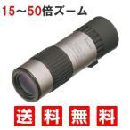 単眼鏡ケンコー  Kenko 15〜50×21 ズーム 15倍〜50倍ズーム