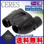 双眼鏡 高倍率 ズーム 7〜21倍 セレス 7-21x21MC-S CR03