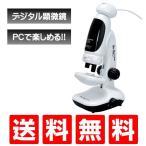 ショッピング自由研究 デジタル顕微鏡 自由研究に マイクロスコープ STV-451M