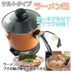 一人暮らし 電気鍋 ホットクッカー  ラーメン鍋としてオススメ