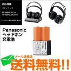 パナソニック コードレスヘッドホン バッテリー 充電池 RFX5740 2.4V 2000mAh  RP-BP6000K メール便送料無料