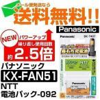 .KX-FAN51メール便なら送料無料 コードレス電話 充電池 バッテリー 子機 ニッケル水素蓄電池 パナソニック BK-T407