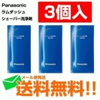 .パナソニック シェーバー 洗浄液  洗浄充電器 専用洗剤 3個入り ES-4L03