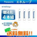 エネループ 充電池 単4 4本 ニッケル水素充電池 パナソニック