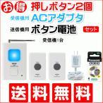玄関チャイム インターホン ワイヤレス コードレス 介護に 送信機2台 電池+アダプターセット X810C