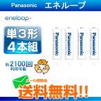 .エネループ 単3 4本 充電池 eneloop  ニッケル水素充電池 パナソニック スタンダードモデル