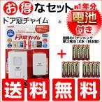 ドアチャイム ワイヤレスチャイム ドア窓用センサーチャイムセット X830 電池セット