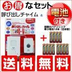 ワイヤレスチャイム 玄関 チャイムドア チャイム ワイヤレス 呼び鈴 介護 飲食店 パナソニック 電池セット 810