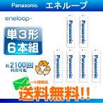 .エネループ 単3 6本 充電池 eneloop  ニッケル水素充電池 パナソニック スタンダードモデル