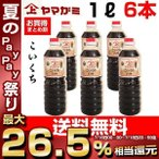 醤油 九州 鹿児島 こいくちしょうゆ 濃口 甘口 ヤマガミ 1000ml 6本セット 上原産業 ご当地 お取り寄せグルメ お土産