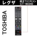 東芝 レグザ リモコン テレビ REGZA 純正 CT-90340 75017460