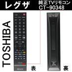 東芝 レグザ リモコン テレビ REGZA 純正 CT-90348 75018373