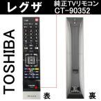 東芝 レグザ リモコン テレビ REGZA 純正 CT-90352 75019080