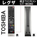 東芝 レグザ リモコン テレビ REGZA 純正 CT-90360 75021477