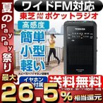 防災ラジオ-商品画像