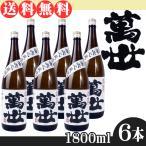 萬世酒造 鹿児島芋焼酎 萬世 白麹仕込み 1.8L 6本セット 送料無料