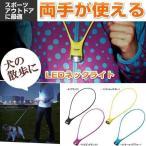 Yahoo!Web Shop ゆとり Yahoo!店.LEDネックライト ジョギング 犬の散歩に両手が使えるライト 懐中電灯