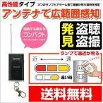 盗聴器 盗撮器発見センサー cg5b 高性能タイプ 防犯 送料無料