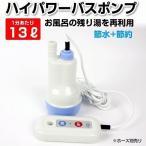 バスポンプ 強力 トップクラスの吐出量!1分で13L  家庭用 風呂ポンプ DBP09N 使い方かんたん