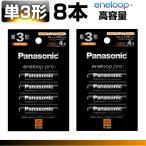 充電池 単3 8本 エネループ プロ ニッケル水素充電池 パナソニック ハイエンドモデル BK-3HCD/4C