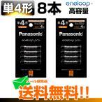 充電池 単4  8本 エネループ プロ ニッケル水素充電池 パナソニック ハイエンドモデル BK-4HCD/4C