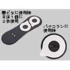パナコラン腰ピタ・パナコラン用装着テープ 低周波治療器 パッド  EW5522