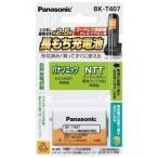 KX-FAN51 コードレス電話 充電池 バッテリー 子機 ニッケル水素蓄電池 パナソニック BK-T407