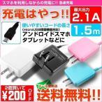 Yahoo!Web Shop ゆとり PayPayモール店スマホ充電器 アンドロイド コンセント 急速 ケーブル AC 2.1A 1.5m コード おすすめ micro USB 海外対応