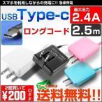 スマホ 充電器 コンセント タイプc  充電ケーブル  急速 Type-c ACアダプター 2.4A 2.5m USB typec ニンテンドースイッチ 長い おすすめ