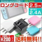 ニンテンドースイッチ  充電器  ACアダプター NS ロング 長いコード  USB タイプC type-c  急速充電  Switch Switch Lite対応 充電ケーブル 任天堂