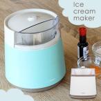 アイスクリームメーカー 4種類のアイスレシピ付き ドリテック IM-100 WT ホワイト GN グリーン