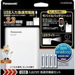 エネループ 単3形ニッケル水素電池4本付 USB入出力付急速充電器セット K-KJ87MCC40L [Panasonic]